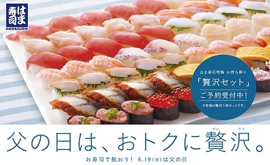 はま寿司の父の日贅沢セット