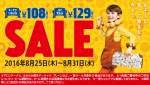 ミスド100円セール情報(8月25日~8月31日、9月予測)対象商品もチェック!
