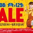 ミスド100円セール、2016年8月25日
