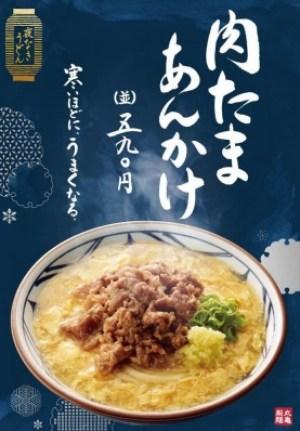丸亀製麺、肉玉あんかけ2016年11月2日