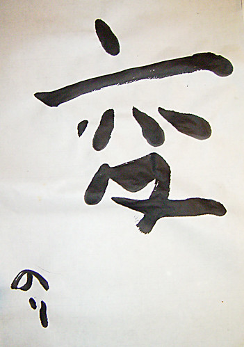 Kakizome