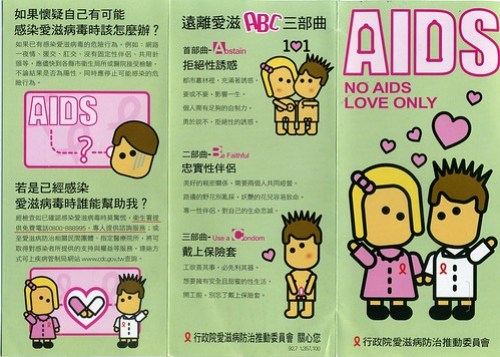 Taiwan AIDS Flyer 001