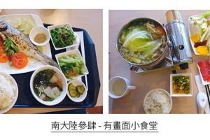 新竹食記|南大陸参肆 有畫面小食堂;少油、少鹽、蔬果調味,吃的安心沒負擔!