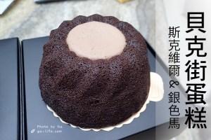 宅配食記|BaCo Street 貝克街蛋糕;傳說中的貝克街,有吃過就好拉~