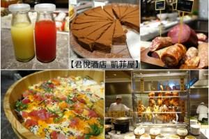 台北食記 君悅酒店 凱菲屋;不管你愛什麼都有得吃!160道經典菜色,樣樣都好吃