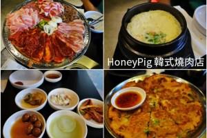 台北食記|Honey Pig韓式燒肉店;韓國大媽燒肉店,美國來的連鎖韓式燒肉店