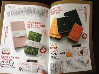 japanese stationery mags05