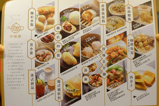 2015金苑茶餐廳 (2)