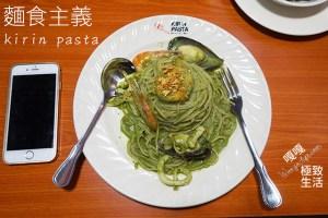 新北板橋食記|麵食主義KIRIN PASTA 新板店;超級好吃沒有之一,平價到沒天理的義大利麵