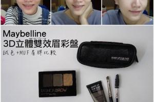 彩妝|Maybelline媚比琳 3D立體雙效眉彩盤 – GR1;開架裡少見的灰色調眉彩盤!