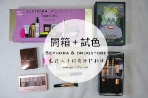 彩妝開箱|sephora+drugstore開箱試色;最近入手的彩妝新夥伴們!