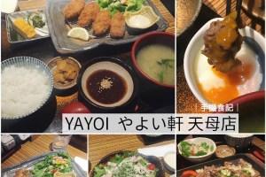 台北食記|YAYOI彌生軒 天母店;白飯超好吃,整體表現佳【手機食記】- 日式定食 / 天母日式 / 金芽米