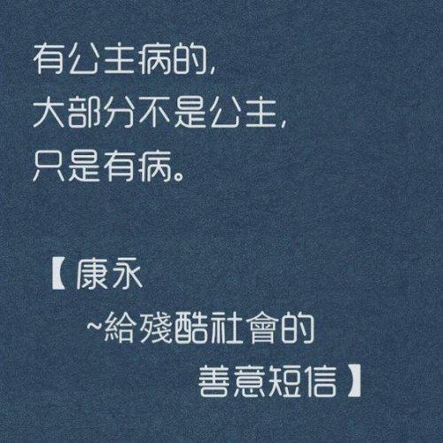 蔡康永:有公主病的,大部分不是公主,只是有病 網友大讚「今日最中肯」
