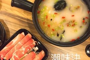 新北蘆洲食記 潮味決 個人鍋;少見的料理類型【手機食記】 – 砂鍋粥 / 干鍋 / 個人鍋