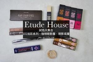 彩妝|Etude House 新品試色;101炫彩系列、新沙洞咖啡館眼影盤 / Pony X Etude House