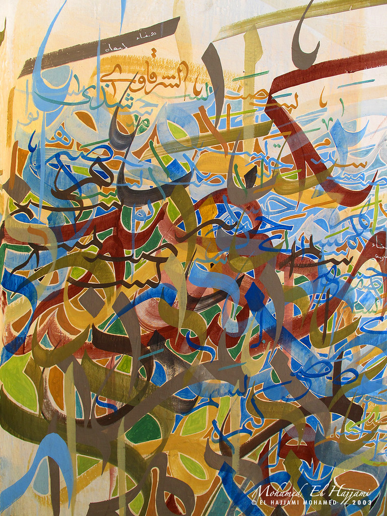 Calligraphie Arabe Clavier The World S Most Recently Posted Photos Of Arabe And Graffiti