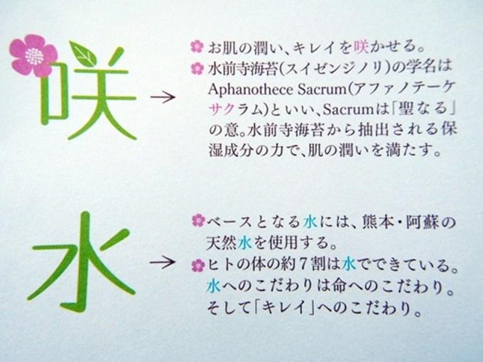 suizenjinori-sakusui-gel-2