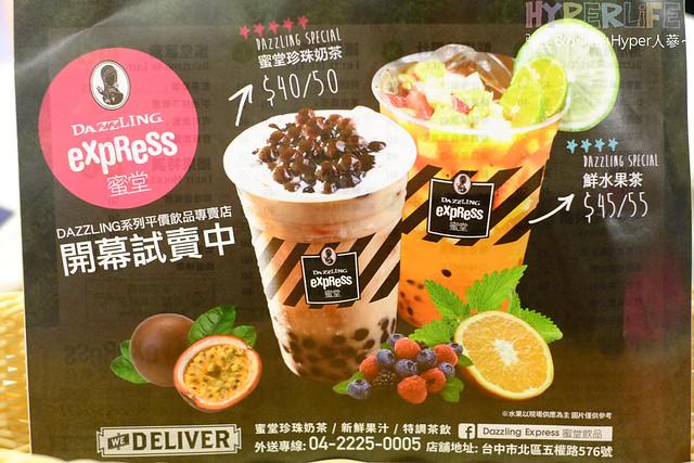 Dazzling Café & Restaurant 台中旗艦店 (21)