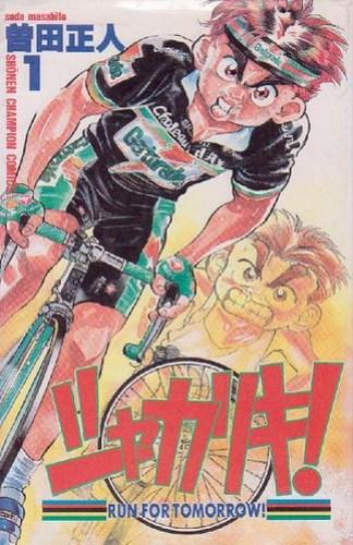 シャカリキ! Shakarikii the comic