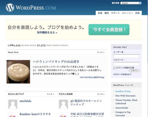 WordPreess.com in Japanese