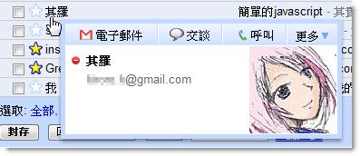 gtalk 聯絡人-2