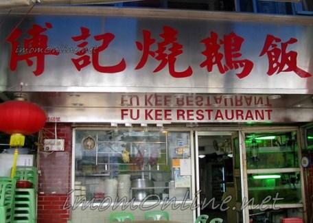 Fu Kee in Sham Tseng hongkong roasted goose