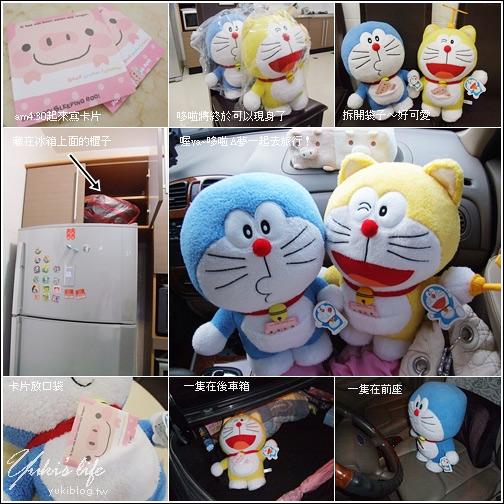 [秘密日記]*老公的生日驚喜~ 黃色+藍色哆啦將   Yukis Life by yukiblog.tw