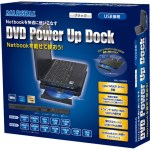 For netbooks: Stand with built-in DVD drive, USB port and HDD slot