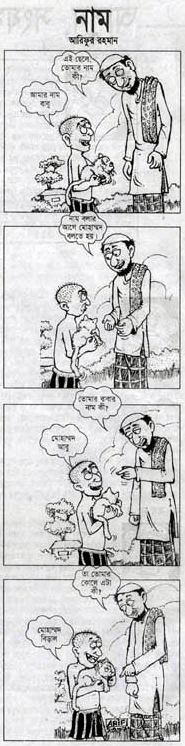 Prothom Alo Cartoon