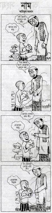 Prothom Alo Cartoon