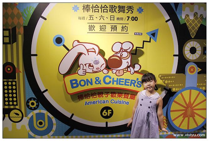 BON&CHEER'S棒恰恰親子歡樂餐廳~有吃.有玩. - ViViYu小 ...