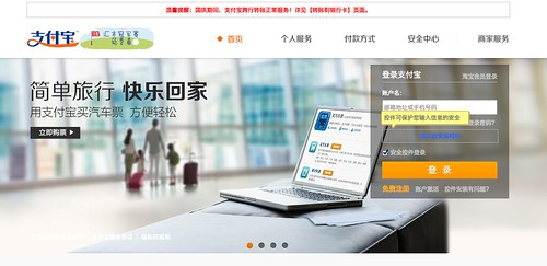 "Alipay's National Day Holiday ""Deal"""