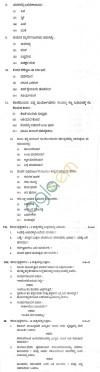 CBSE Board Exam 2014 Class 10 SA2 Sample Question Paper – Kannada