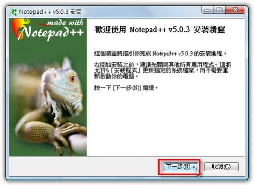NOTEPAD++安裝教學-5