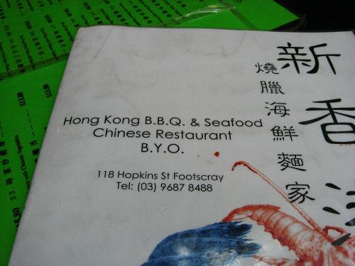 Hong Kong BBQ Restaurant