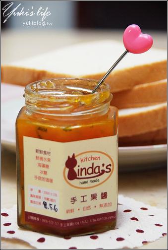 [試吃推薦]*Lindaの廚房 手工果醬 (獨特又單純的美味~)