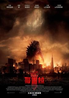 140226(2) – 挺身打擊人造的邪惡獸、電影《GODZILLA 哥吉拉》台灣中文海報&...