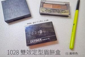 彩妝|1028 雙效定型眉餅盒;同場加映benefit、integrate試色、防水測試!