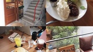 [台中] 田樂咖啡 Farm Burger ♥ 好吃好玩的老屋風格