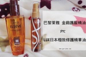 髮品PK|巴黎萊雅 金緻護髮精油 VS LUX 極致修護精華油