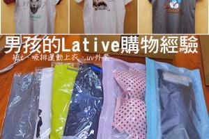 網購|Lativ ♥.男孩購物經驗(短TEE、UV外套)偷渡軟鋼圈、bra細肩帶心得