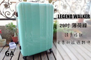 網購| LEGEND WALKER 6702 29吋 薄荷綠 行李箱、LOQI行李箱套 使用狀況實拍