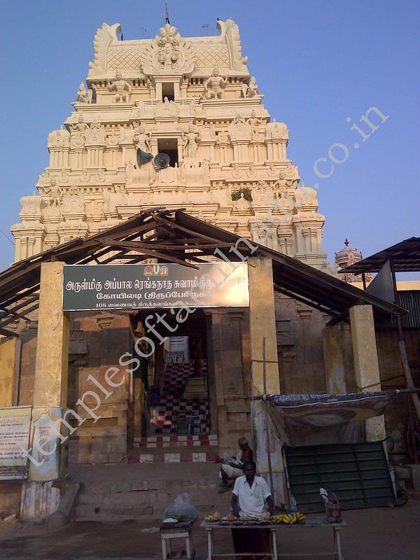 Appakudathan Temple, Koviladi