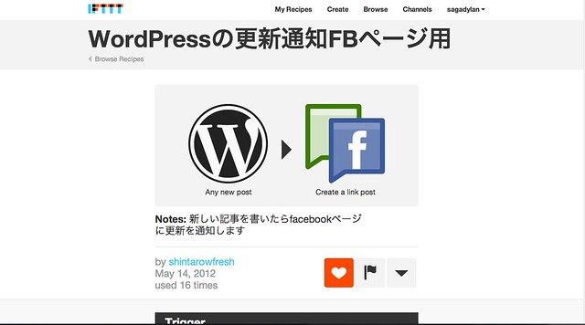 IFTTT___WordPressの更新通知FBページ用_by_shintarowfresh_と_IFTTT___Dashboard