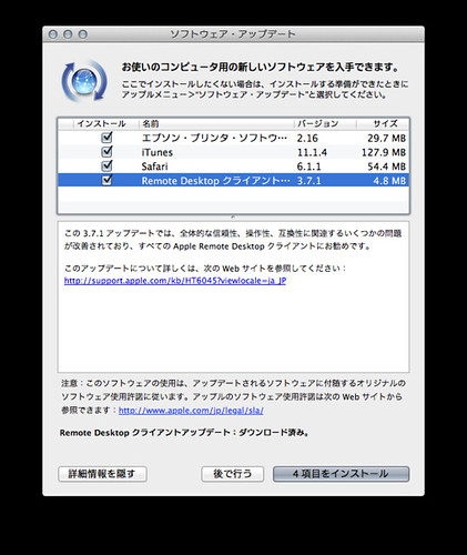 Remote Desktop クライアント 3.7.1 アップデート by amadeusrecord