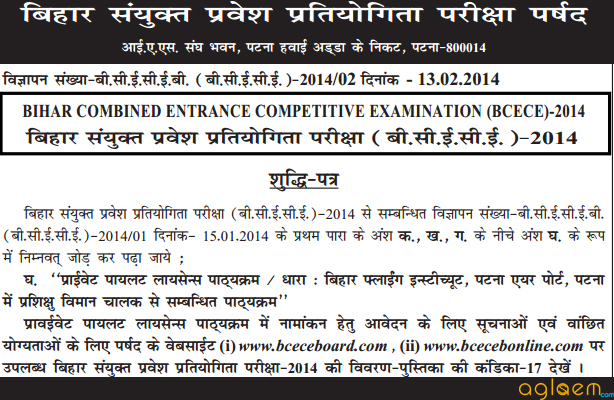 BCECE 2014   Bihar Combined Entrance Competitive Examination in mbbs bds bhms bceceb btech be  Category
