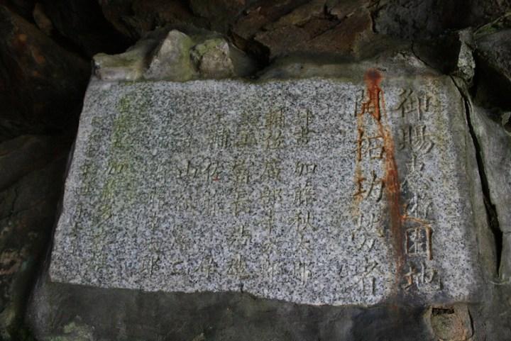 洞穴の中の碑。オタモイ遊園地建設の功労者が 刻まれている。もちろん加藤の名も...。