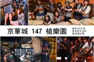 台北玩樂|Niceday X 147槍樂園;一場不夠玩的鐳戰對抗賽!