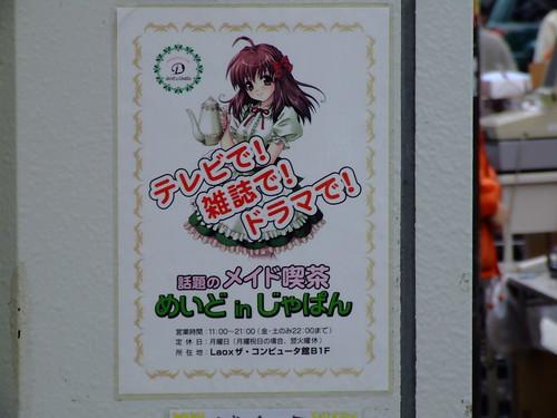 Meido kissa advertisement