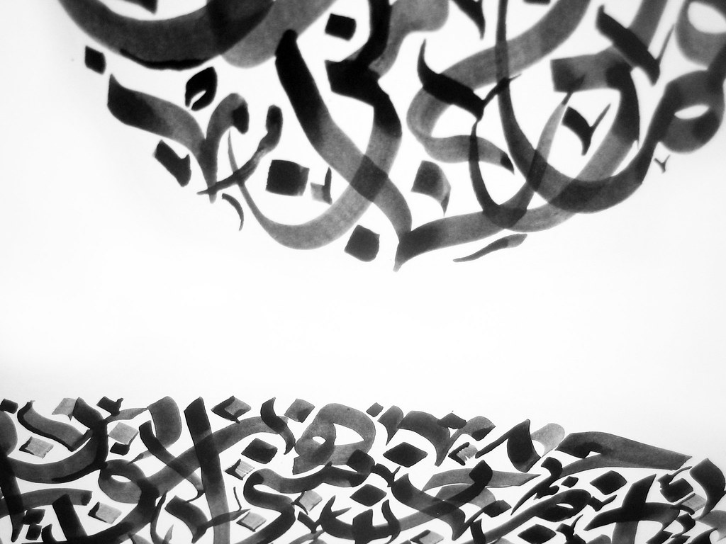 Calligraphie Arabe Artiste The World S Best Photos Of Calame Flickr Hive Mind